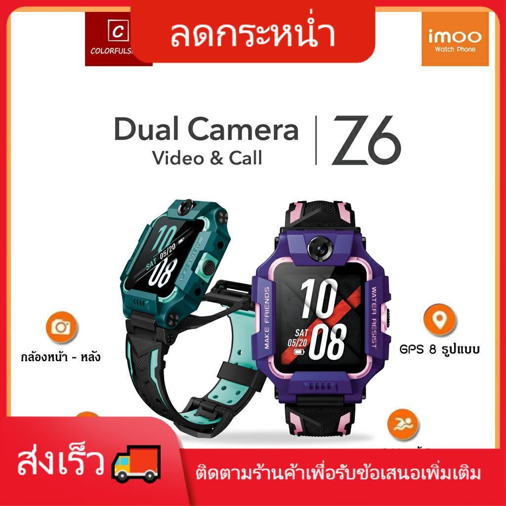 👕นาฬิกาไอโม่นาฬิกาเด็ก👕 สินค้าของคนไทย imoo Watch Phone Z6 นาฬิกาโทรศัพท์เด็กอัจฉริยะ Smart watch Kids ระบุตำแหน่ง Dua