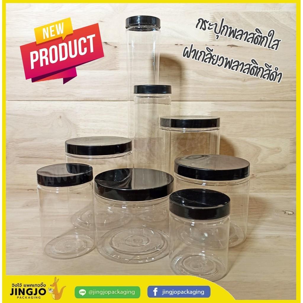 กระปุกพลาสติกใส ฝาเกลียวพลาสติกสีดำ กระปุกพลาสติก กระปุกPET ทรงกระบอก 20g 35g