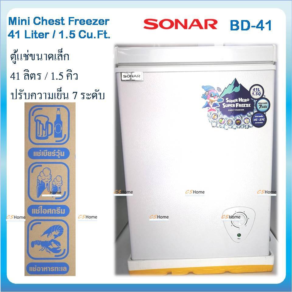 SONAR ตู้แช่แข็ง/แช่เย็น CHEST FREEZER ขนาด 41 ลิตร (1.5 คิว) รุ่น BD-41 ประหยัดไฟ เย็นจัด เย็นเร็ว ทำงานเงียบไร้เสียงรบ