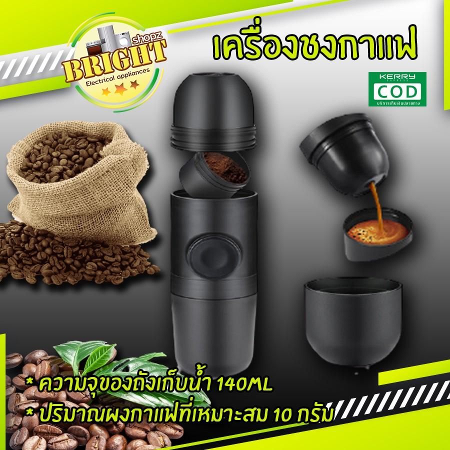 เครื่องชงกาแฟ เครื่องชงกาแฟพกพา เครื่องกาแฟมินิ เครื่องทำกาแฟ ขวดชงกาเเฟ+เเก้ว น้ำหนักเบา ความจุ 140 ml