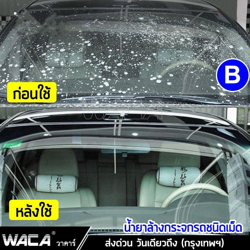 WACA ผ้าเช็ดรถ ผ้าไมโครไฟเบอร์ Premium 510 GSM 46g 3D เกรดพรีเมี่ยม ซับน้ำดีแห้งไว หนานุ่ม ผ้าเช็ดน้ำยา ผ้าซับน้ำ 408