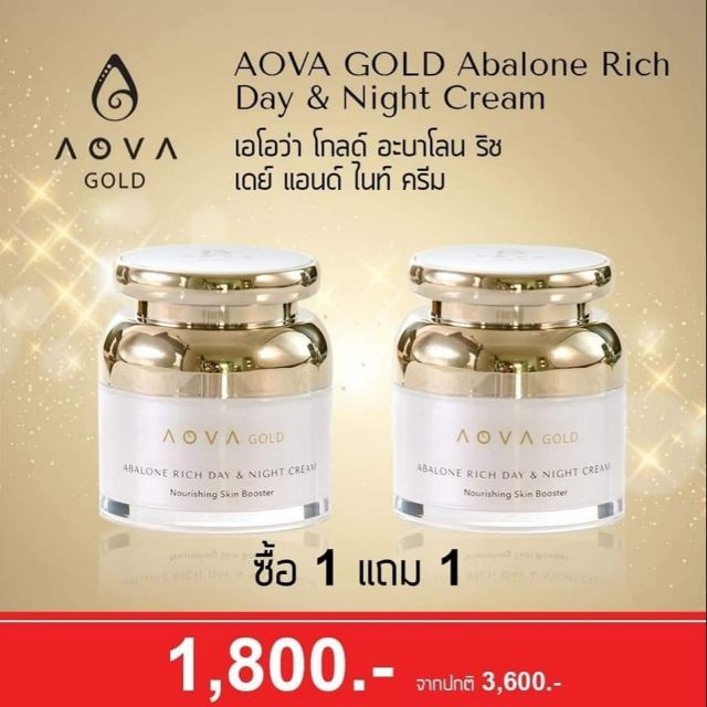 AOVA GOLD Abalone Rich Day & Night Cream
