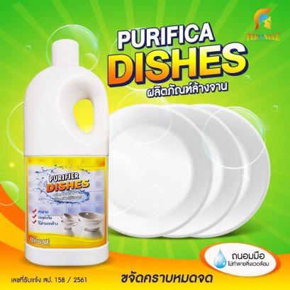 ผลิตภัณฑ์น้ำยาล้างจาน