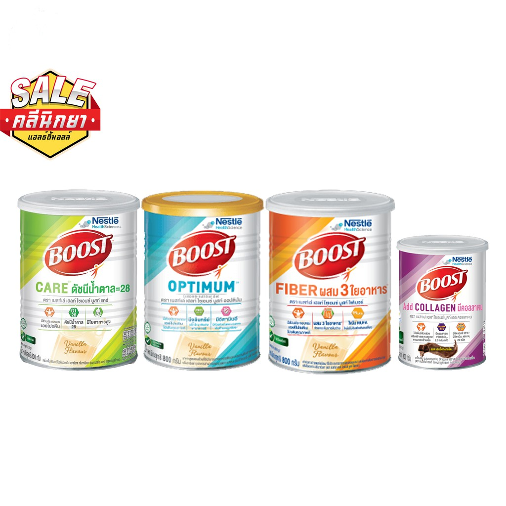 *หมดอายุปี2022 Nestle BOOST OPTIMUM / CARE 800 g / collagen บูสท์ ออปติมัม อาหารสูตรครบถ้วน เวย์โปรตีน