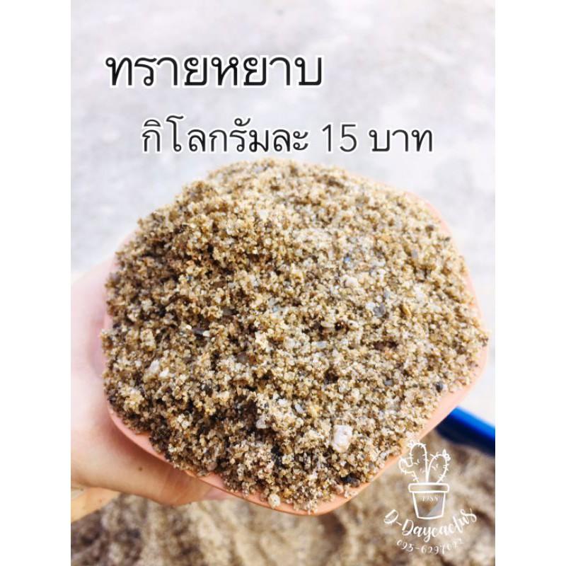 ทรายหยาบ 1kg. ใช้ผสมดินปลูกกระบองเพรช ไม้อวบน้ำ โรยหน้าดิน