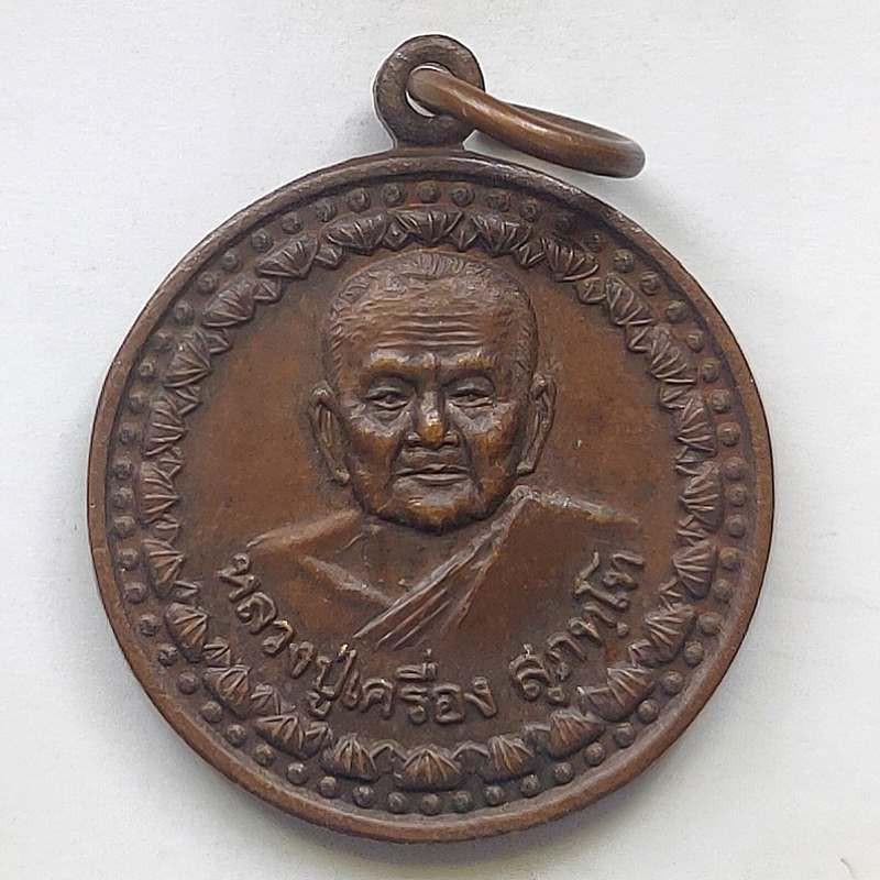 เหรียญหลวงปู่เครื่อง รุ่นบุญบารมี เปิดมหาวิทยาลัยสงฆ์ ปี 2548 เนื้อทองแดง