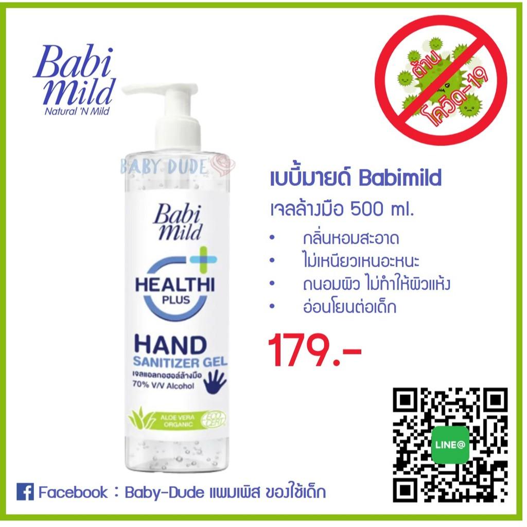 เบบี้มายด์ เจลแอลกอฮอล์ล้างมือ ขวดปั๊ม 500 ml. เจลล้างมือ เจลแอลกอฮอล์ 70% เจลล้างมือเด็ก Babimild Hand Sanitizer