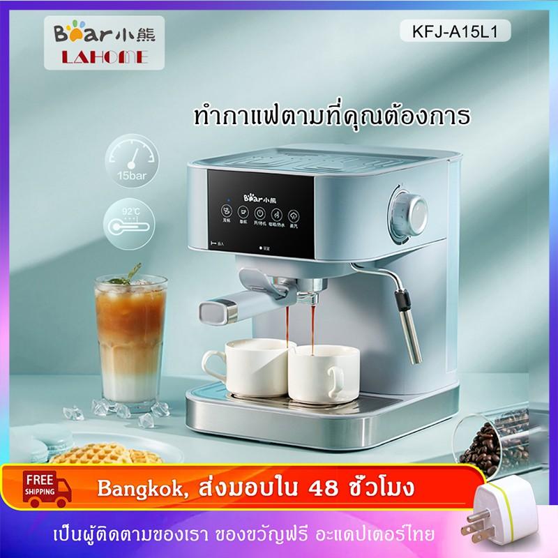 LAHOME Bear KFJ-A15L1 เครื่องชงกาแฟ เครื่องชงกาแฟเอสเพรสโซ เครื่องทำกาแฟขนาดเล็ก เครื่องทำกาแฟกึ่งอัตโนมติ coffee maker