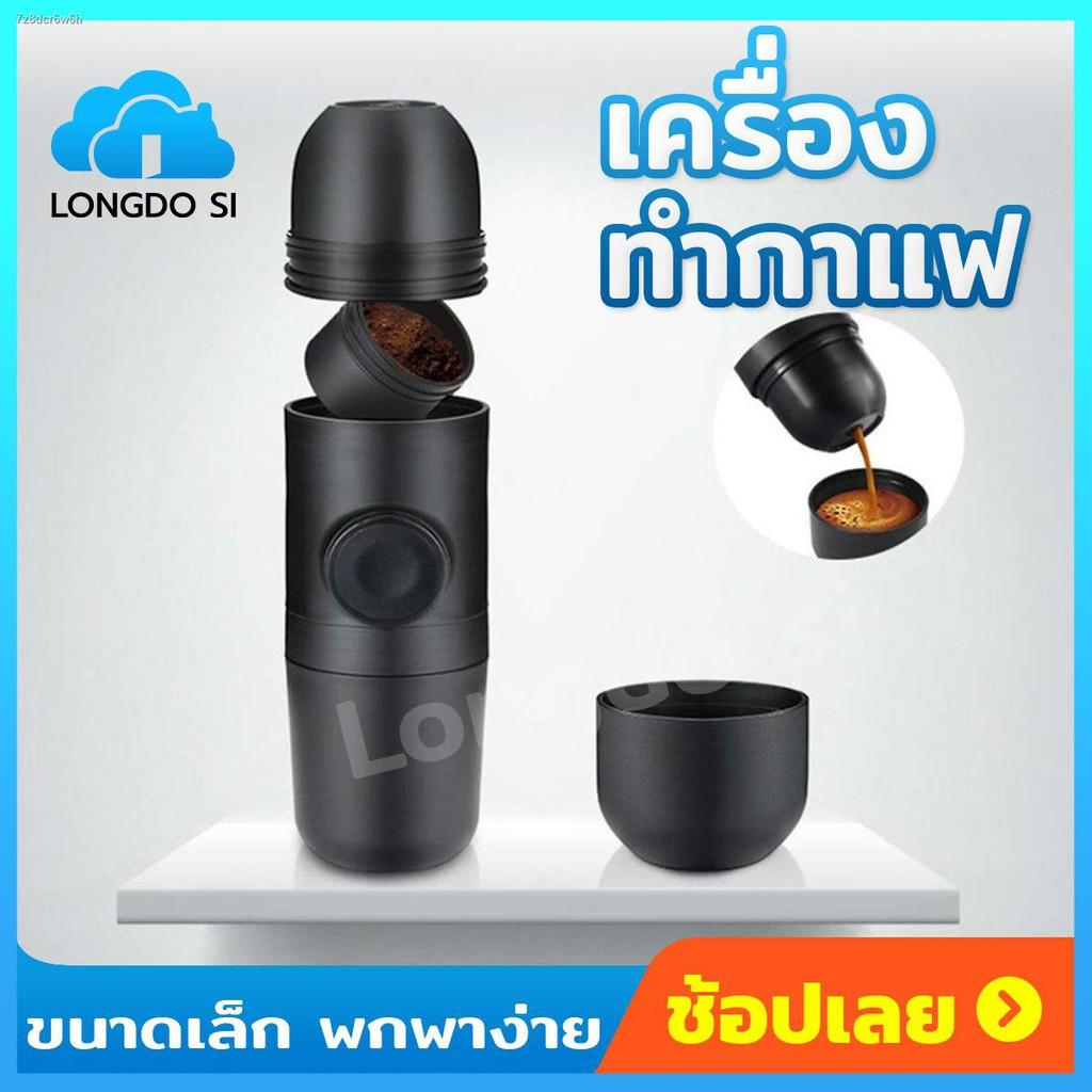 ◈เครื่องชงกาแฟ เครื่องทำกาแฟ เครื่องบดกาแฟ เครื่องชงกาแฟแบบพกพา แรงดัน8บาร์ พกพาสะดวก ไม่ต้องใช้ไฟฟ้า สีดำ Longdo si