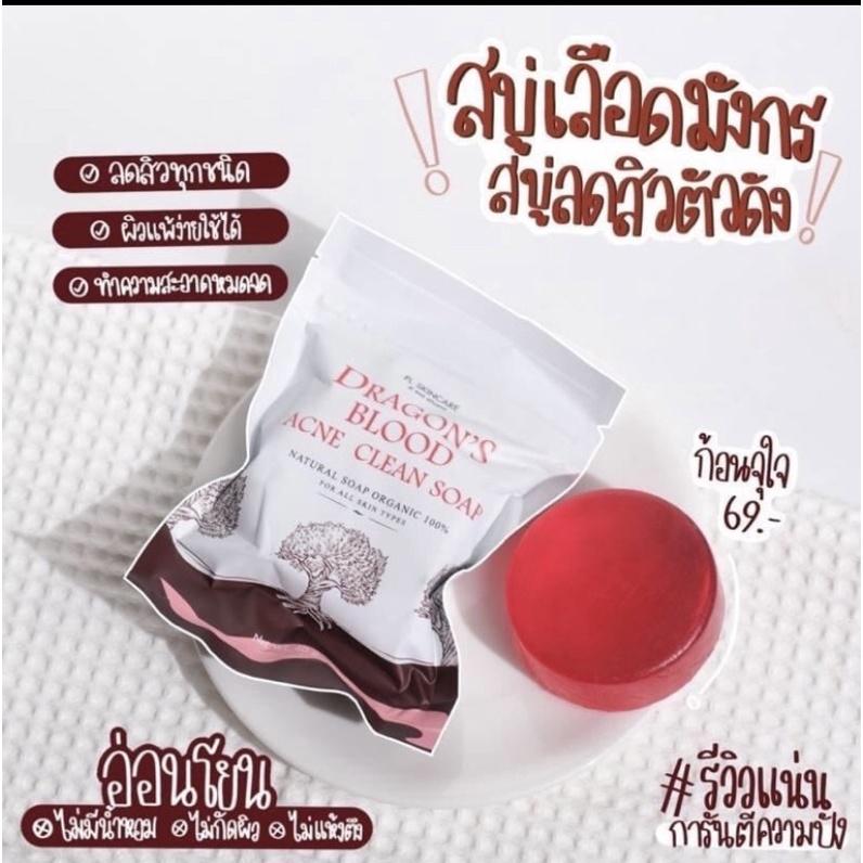 สบู่เลือดมังกร สบู่ลดสิว Dragon's Blood Acne Clean Soap ทำความสะอาดหน้า สูตรออร์แกนิค มีส่วนผสมของยางไม้จากต้นเลือดมังกร