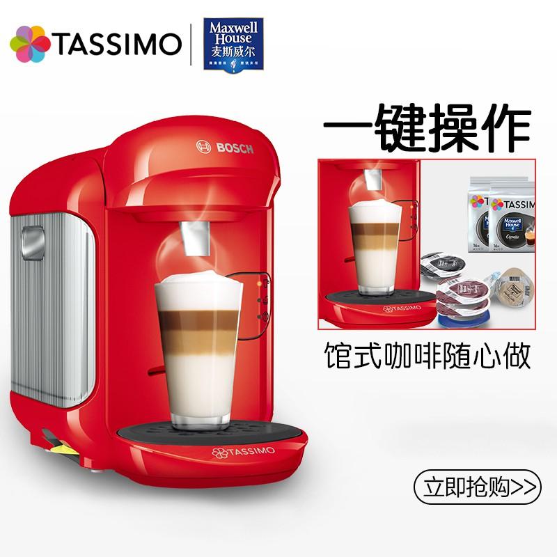 coffee capsuleกาแฟแคปซูล◙✓Bosch VIVY2 นำเข้าจากเยอรมัน เครื่องทำกาแฟแคปซูล Smart Tassimo แบบปุ่มเดียว HAPPY