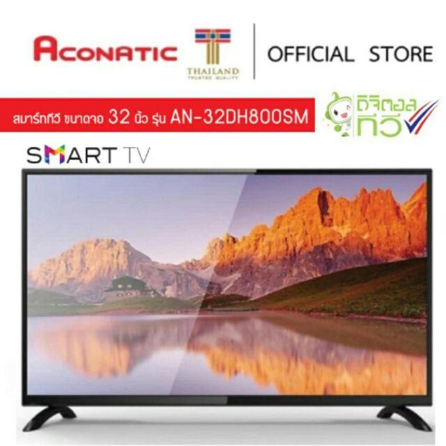 Aconatic Smart TV 32 นิ้ว รุ่น AN-32DH800SM