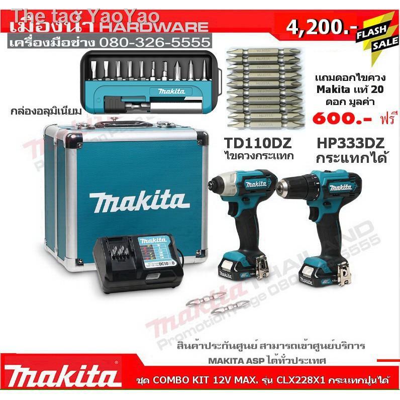 Fast delivery in Thailand❣❐แถมชุดดอกไขควง MAKITA มุลค่า 600 บาทฟรี CLX228  - 12v COMBO KIT HP333DZ สว่านกระแทกไร้สาย + T