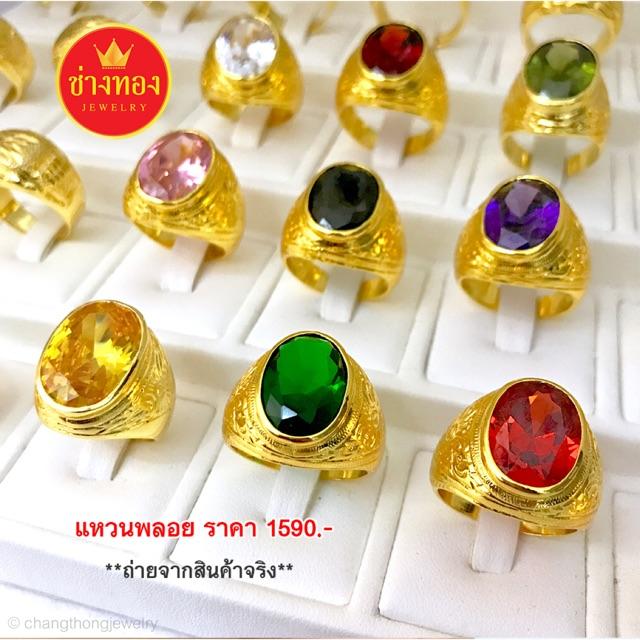 แหวนทองพลอยชาย ทองปลอม ทองหุ้ม ทองไมครอน ทองโคลนนิ่ง ทองหุ้ม ทองชุบ เศษทอง ราคาถูก ราคาส่ง ร้านช่างทองเยาวราช