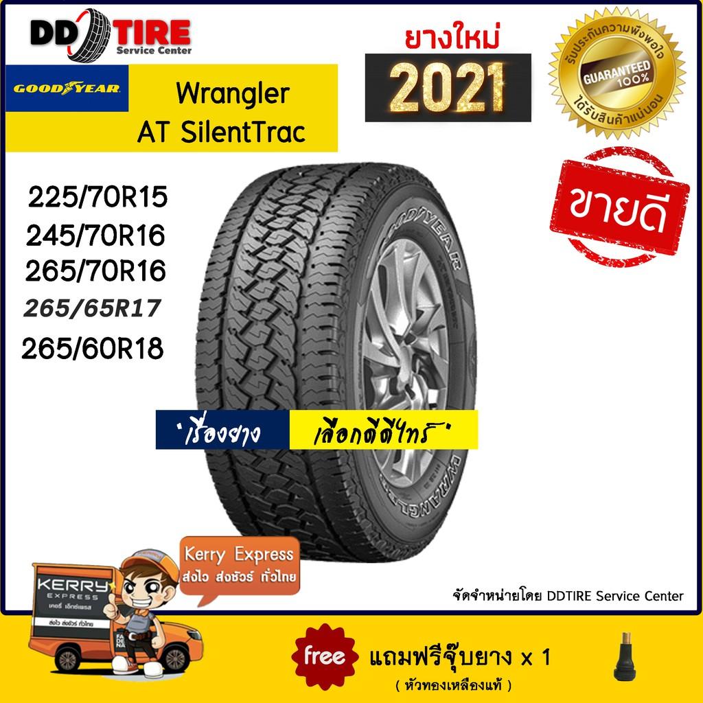 GOODYEAR Wrangler AT SilentTrac 225/70R15-265/60R18 นิ้ว   ยางรถยนต์ กระบะ, SUV  จำนวน 1 เส้น (ปี 2021) + ฟรี!! จุ๊บลม