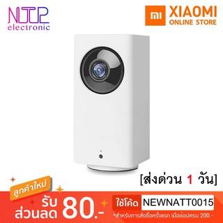 [ส่งด่วน 1 วัน]กล้องวงจรปิดอัจฉริยะ Xiaomi Dafang 1080P ดูภาพ-สั่งงานผ่านแอพฯมือถือ สั่งหมุนได้ 360 องศา