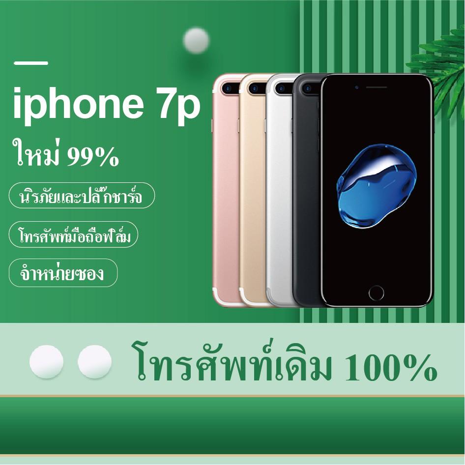 iphone 7 plus มือ2 apple iphone 7 plus มือสอง โทรศัพท์มือถือ มือสอง ไอโฟน7พลัสมือสอง ไอโฟน7พลัสมือ2 iphone7plus มือสอง 9