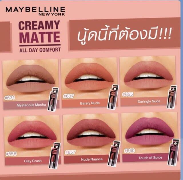 The เมย์เบลลีน คัลเลอร์เซนเซชั่นแนล นิวยอร์ก Lipstick บาย เดอะ Creamy แมท ลิปสติก ครีมมี่ Maybelline New Matt York