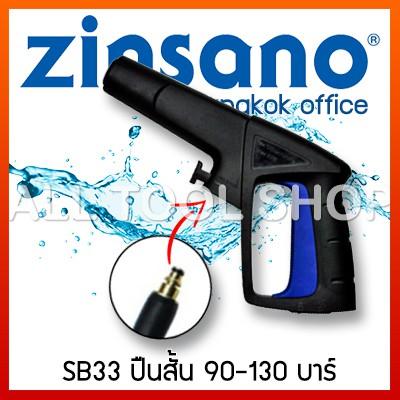 ZINSANO ปืนสั้น เครื่องฉีดน้ำ SB33 สำหรับ CARIBBEAN2 NILE ARCTIC ATLANTIC CASPIAN BUCKET18 NILE SIBERIAN FA0901 FA1004