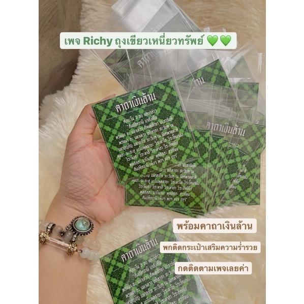 พร้อมส่ง!! ถูกที่สุด!! ถุงเขียวเหนี่ยวทรัพย์ เสริมความร่ำรวย พร้อมคาถาเรียกทรัพย์ ถุงเขียว รับทรัพย์ปี 64