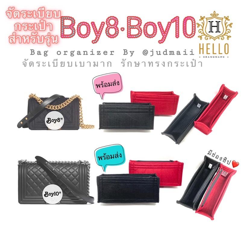 """(พร้อมส่ง)Chanel Boy10""""8""""11""""และ13""""จัดระเบียบเบามาก รักษาทรงกระเป๋า ป้องกันหลังแตก,ฝายุบแนะนำค่ะ👍"""