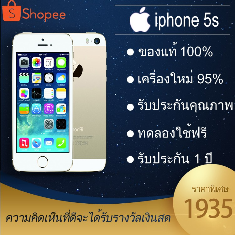 Apple_iphone5s โทรศัพท์มือถือ2 โทรศัพท์มือถือ มือถือ ไอโฟนมือ2 โทรศัพท์มือสอง สมาร์ทโฟน มือถือราคาถูก ไอโฟน 5s iphone 5s