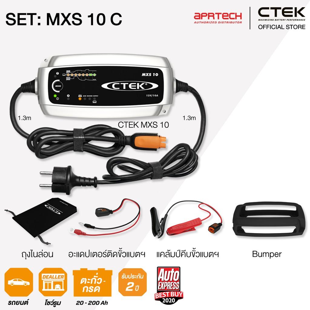 CTEK เซ็ท MXS 10 C [เครื่องชาร์จแบตเตอรี่ MXS 10 + เคสซิลิโคน] [สำหรับรถยนต์, โชว์รูม และศูนย์บริการ]