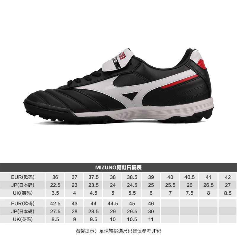 รองเท้าฟุตบอล Mizuno/MizunoMORELIA II PRO ASรองเท้าฟุตบอลจิงโจ้ผู้ใหญ่ชายP1GD201501 377l