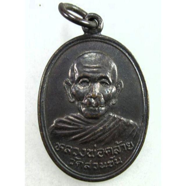 เหรียญพ่อท่านคล้าย วาจาสิทธิ์ หลังยันต์๘ รุ่นฟ้าผ่า วัดสวนขัน ปี2536