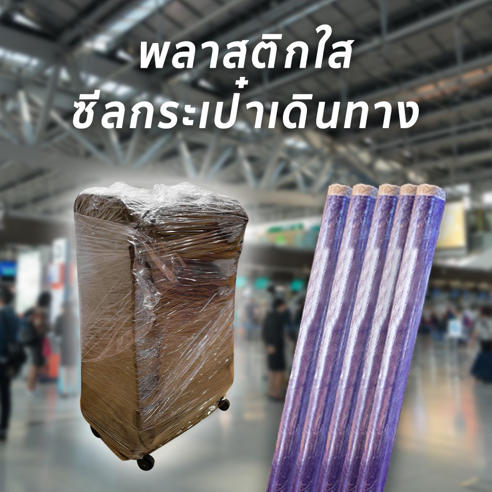 ฟิล์มห่อกระเป๋า ฟิล์มเเรปกระเป๋าเดินทาง พลาสติกใสห่อกระเป๋า 18นิ้วx0.017มม.x20หลา  (1ม้วน/5ม้วน)