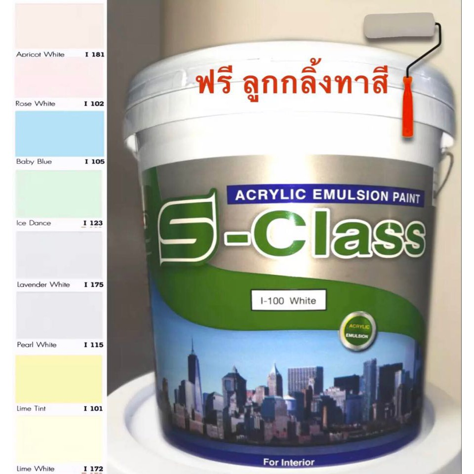 สีทาบ้าน (หลายเฉด) สำหรับทาภายใน สีน้ำ สีน้ำอะครีลิค เอสคลาส  ถังใหญ่ (17.5 ลิตร)