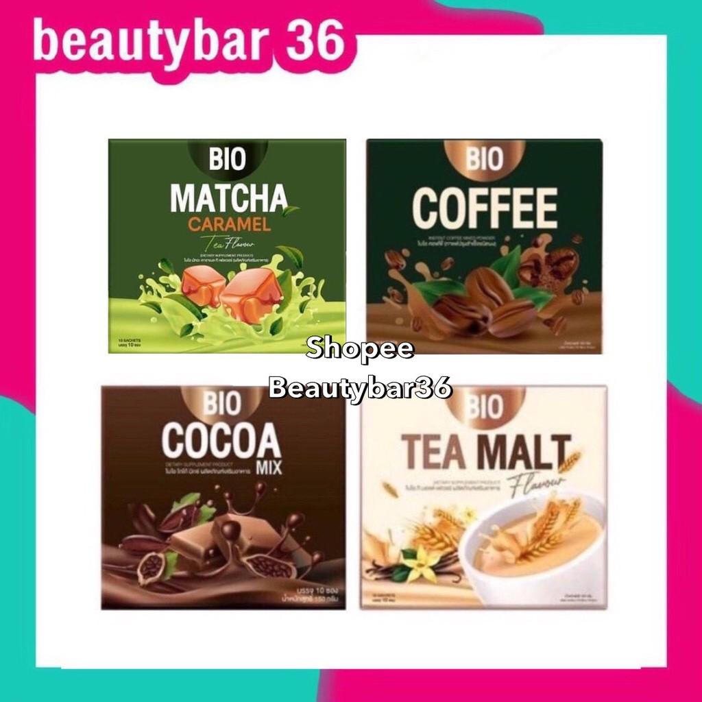 ( ซื้อ2เเถม แก้ว ฟรี !! คละรสได้ ) Bio Cocoa mix khunchan ไบโอโกโก้ โกโก้ไบโอ ชามอลไบโอ กาแฟไบโอ ไบโอชาเขียว
