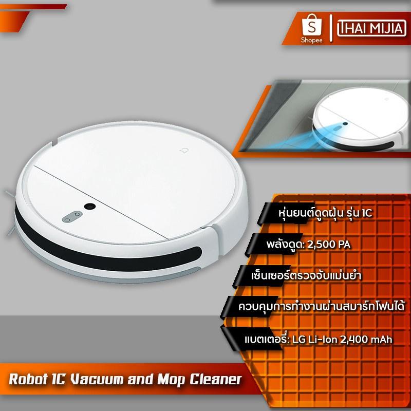 Xiaomi Mi Robot Vacuum Mop 1C หุ่นยนต์ดูดฝุ่นอัตโนมัติ ถ