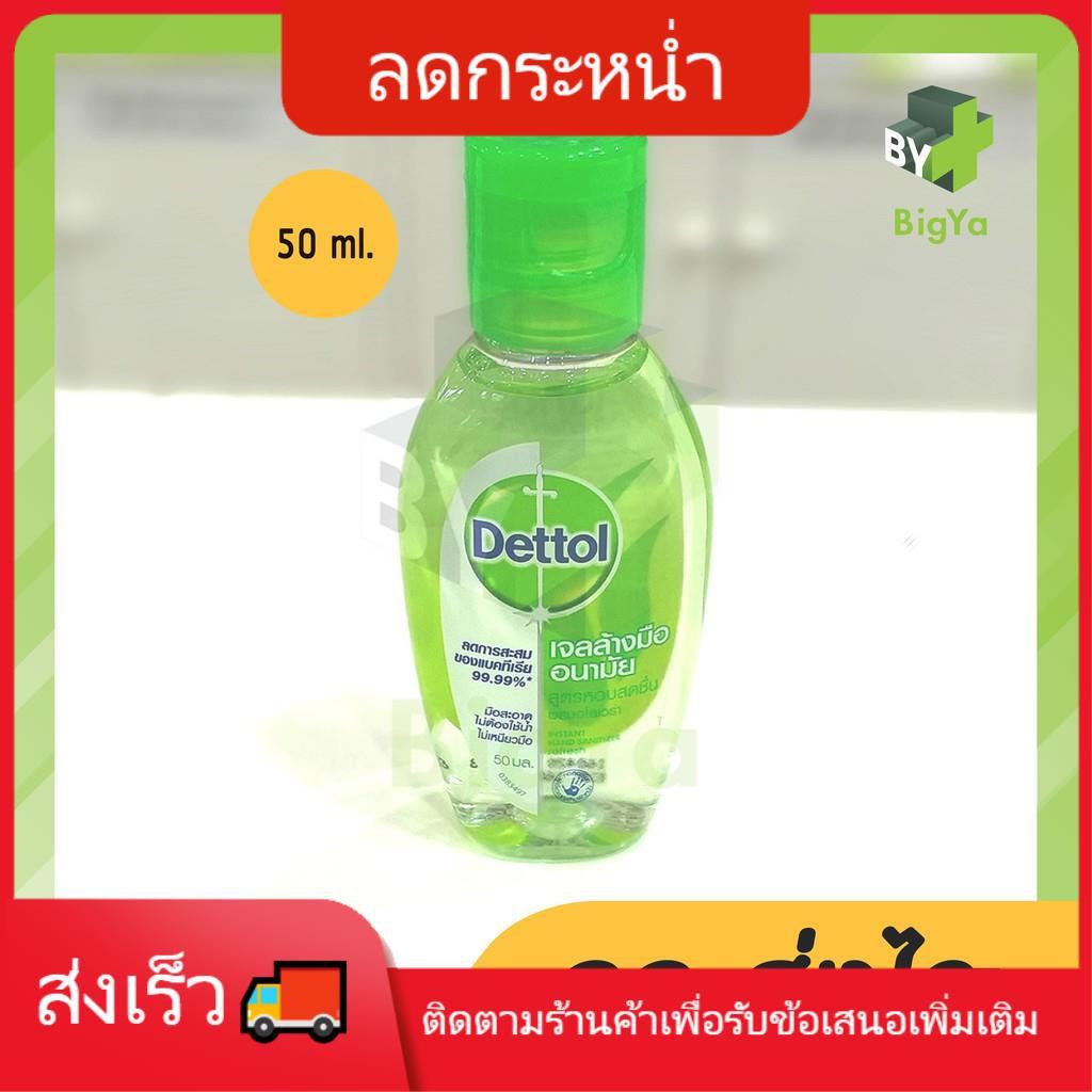 Dettol เดทตอล เจลล้างมืออนามัย 50 มล (ขวดเขียว)ลดพิเศษ