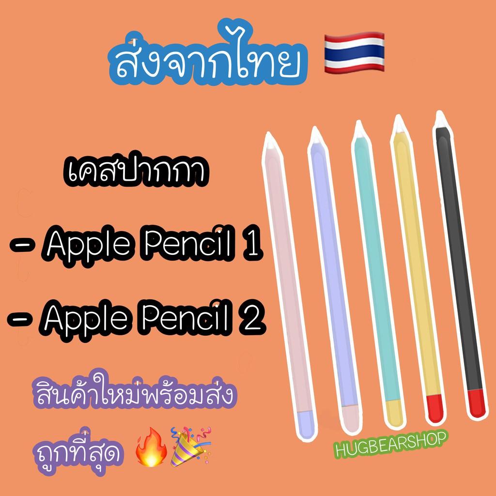 ♚🔥พร้อมส่ง เคสปากกา เคส apple pencil Gen1 gen2 ปลอกปากกา เคสซิลิโคน case applepencil เคสปากกาเจน1 เคสปากกาเจน2
