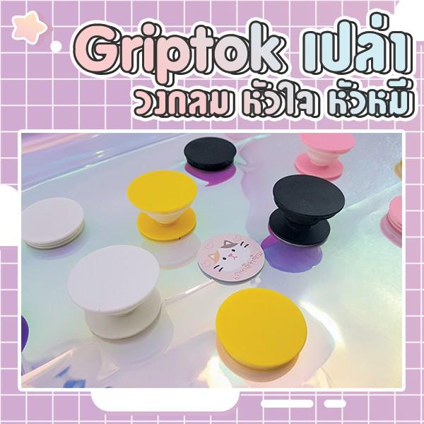 [พร้อมส่งในไทย] griptokเปล่า กริ๊บต๊อก ที่ติดหลังโทรศัพท์ แหวนโทรศัพท์