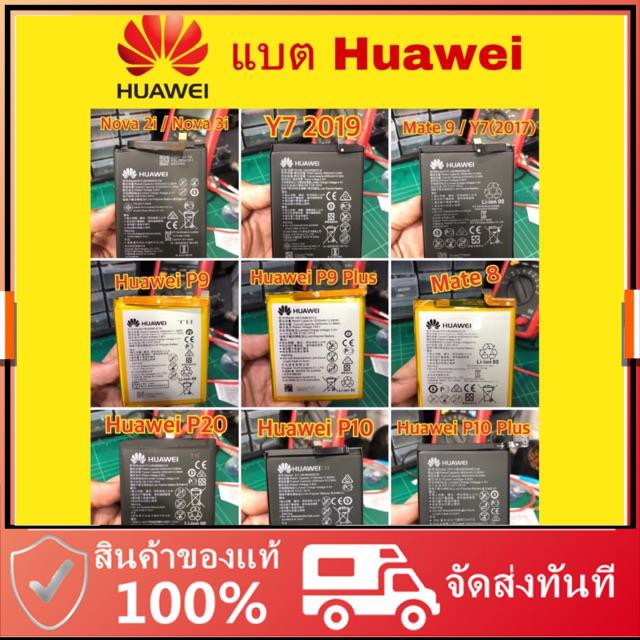 แบตใหม่ ปี2020 แบตเตอรี่ Huawei แท้ Nova2i ,3i,Mate9,Y7(2017),P9,P9Plus,Mate10,P20,P20Pro,Y7(2019),P10,Gr5,P30