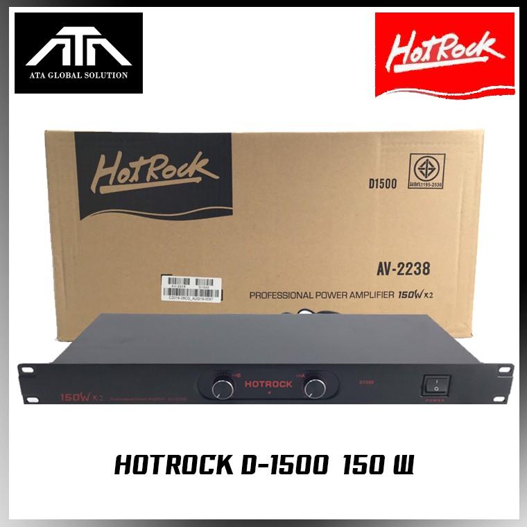 พาวเวอร์แอมป์ HOTROCK D1500 เพาเวอร์แอมป์ 2 CH AMP ราคาถูก เสียงดี กำลังขับ 150 วัตต์