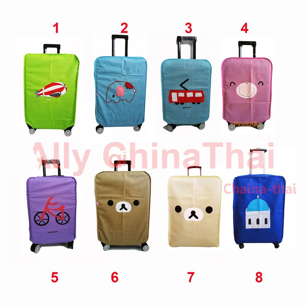 ผ้าคลุมกระเป๋าเดินทางSAFEBET  20', 22', 24' , 26' , 28'