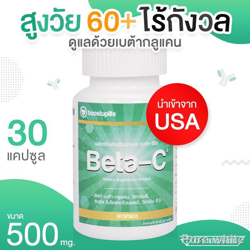 เบต้ากลูแคน พลัส วิตามินซี Beta-Ci Beta glucan + vitaminC อาหารเสริม สูตรสำหรับผู้สูงอายุ 500mg*ต่อต้านริ้วรอย*