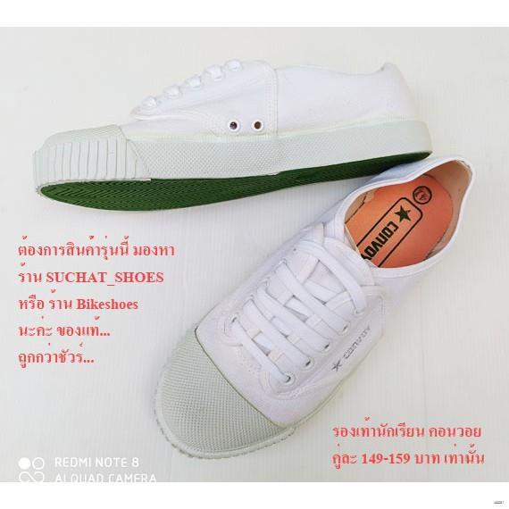 ยางยืดออกกําลังกาย❈รองเท้านักเรียน รองเท้าผ้าใบนักเรียน CONVOY สีขาว ทรงนันยาง 139 บาท ถูกที่สุด ส่งฟรี...ส่งของทุกวันเ
