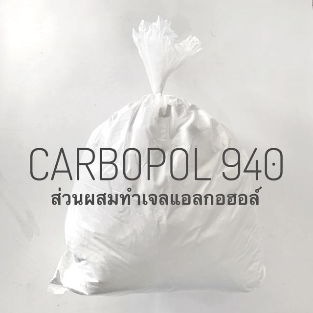 คาร์โบพอล 940 (Carbopol 940) 🇺🇸<<0.5 kg/ถุง>> ส่วนผสมทำเจลแอลกอฮอร์