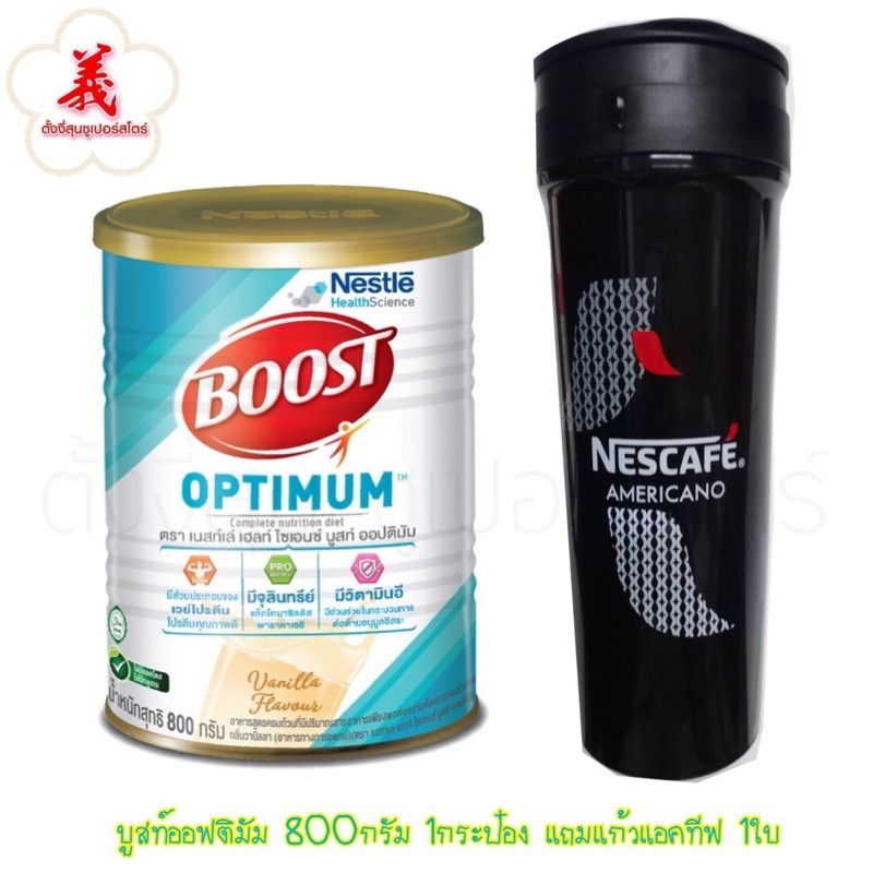 BOOST OPTIMUM กลิ่นวานิลลา 400กรัม/800กรัม qoUb