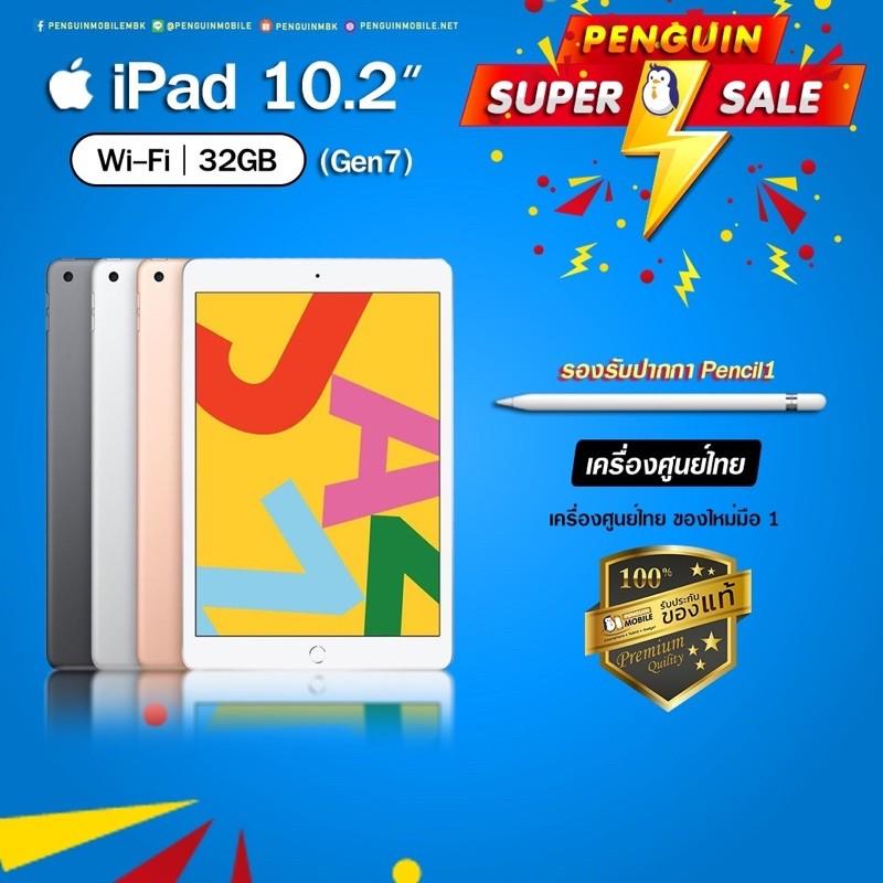 iPad Gen 7 (10.2) 32 GB Wifi สี Gold ศูนย์ไทย ของใหม่ มือ 1 ราคาพิเศษครับ