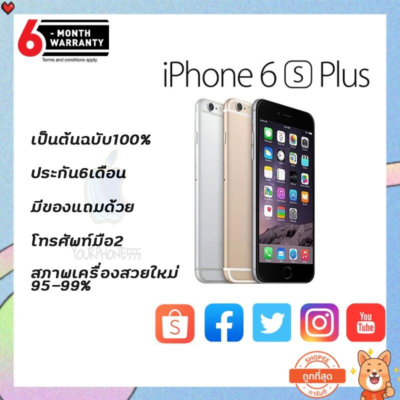 (พร้อมส่ง) iPhone 6S plus สภาพใหม่99% 64GB เก็บเงินปลายทาง ไอโฟน6Splus มือสอง ของแท้ ครบกล่อง (ส่งฟรี) apple COD 6SP 6S