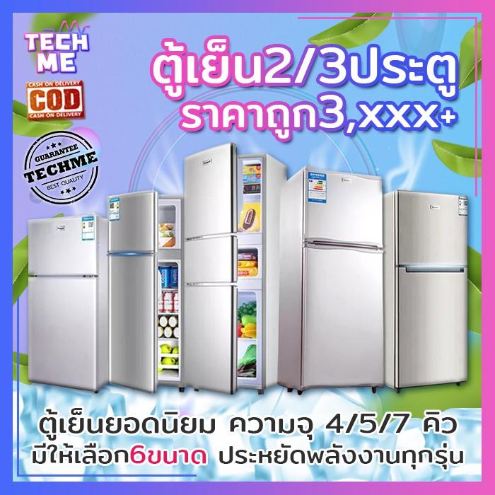 🔥ถูกที่สุด🔥 ตู้เย็น Rongsnd 2-3 ประตู ตู้เย็นเล็ก/ใหญ่ ความจุ 4/5/7คิว Refrigerator fridge สีเงิน มี 6 ขนาด TECHME