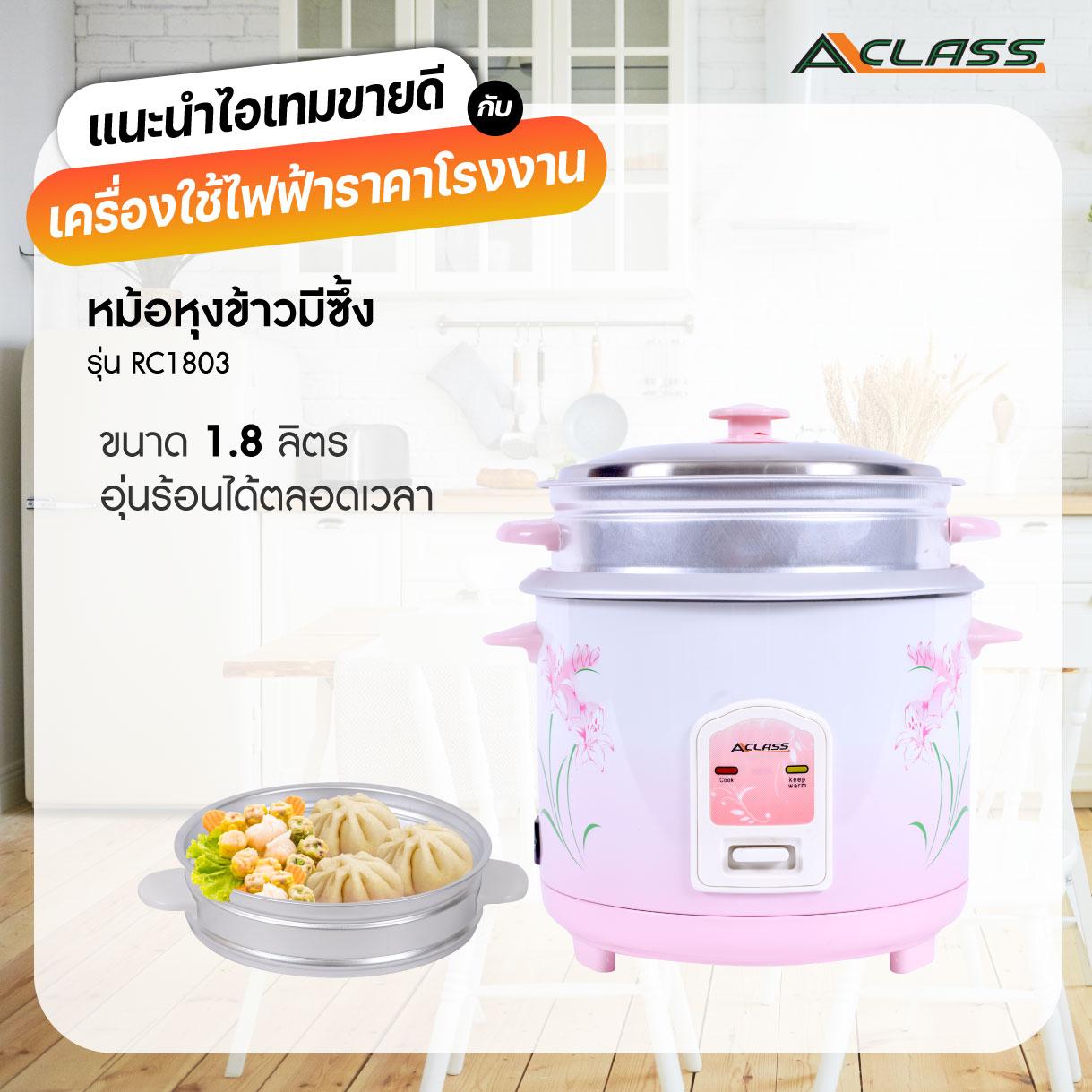 ACLASS หม้อหุงข้าว 1.8 ลิตร รุ่น RC-1803 พร้อมซึงนึ่งอาหาร รับประกันสินค้า2ปี