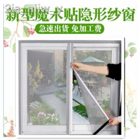 ◊❧สั่งทำเอง [หน้าต่างมุ้งลวด 】หน้าร้อนมุ้งลวดม่านมุ้งสำเร็จรูปวางผ้าม่านผ้าโปร่งเวลโคร