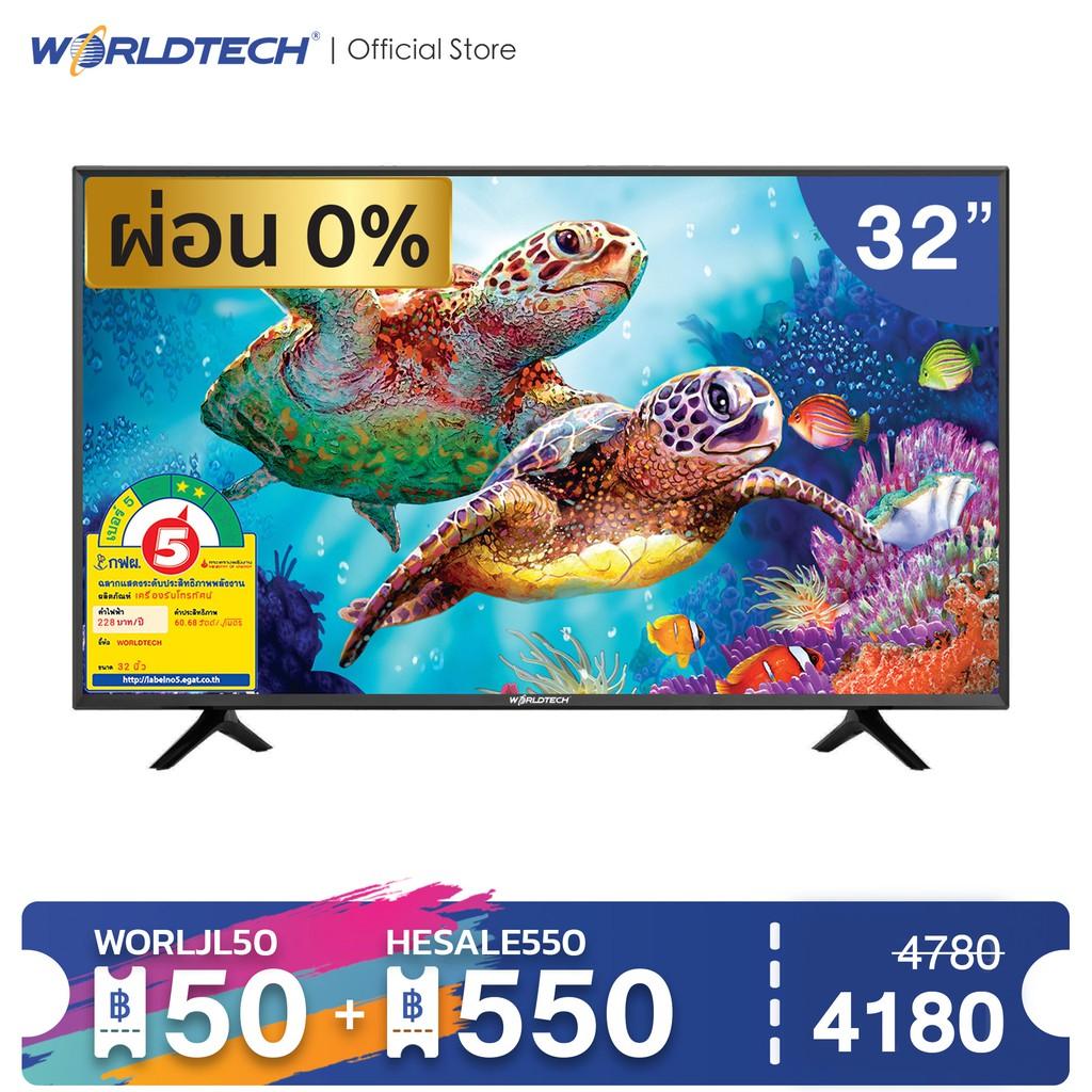 Worldtech 32 นิ้ว Digital Led Tv ดิจิตอล ทีวี Hd Ready + สาย Hdmi (2xusb, 3xhdmi) ราคาพิเศษ (ผ่อนชำระ 0%).