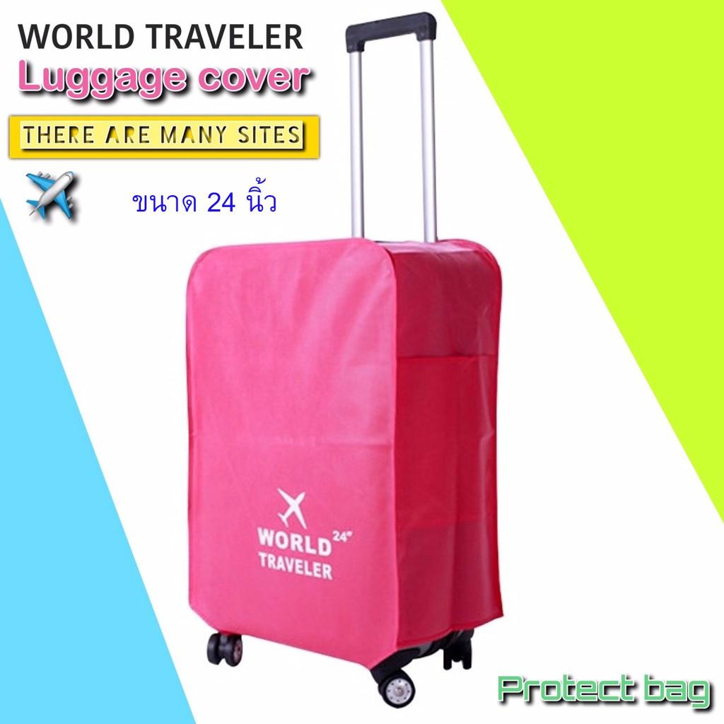 ผ้าคลุมกระเป๋า ผ้าคลุมกระเป๋า24 นิ้ว ผ้าคลุม ผ้าคลุมกระเป๋า ผ้าคุมกระเป๋า เดินทาง ผ้าคลุมกระเป๋าเดินทาง T0717